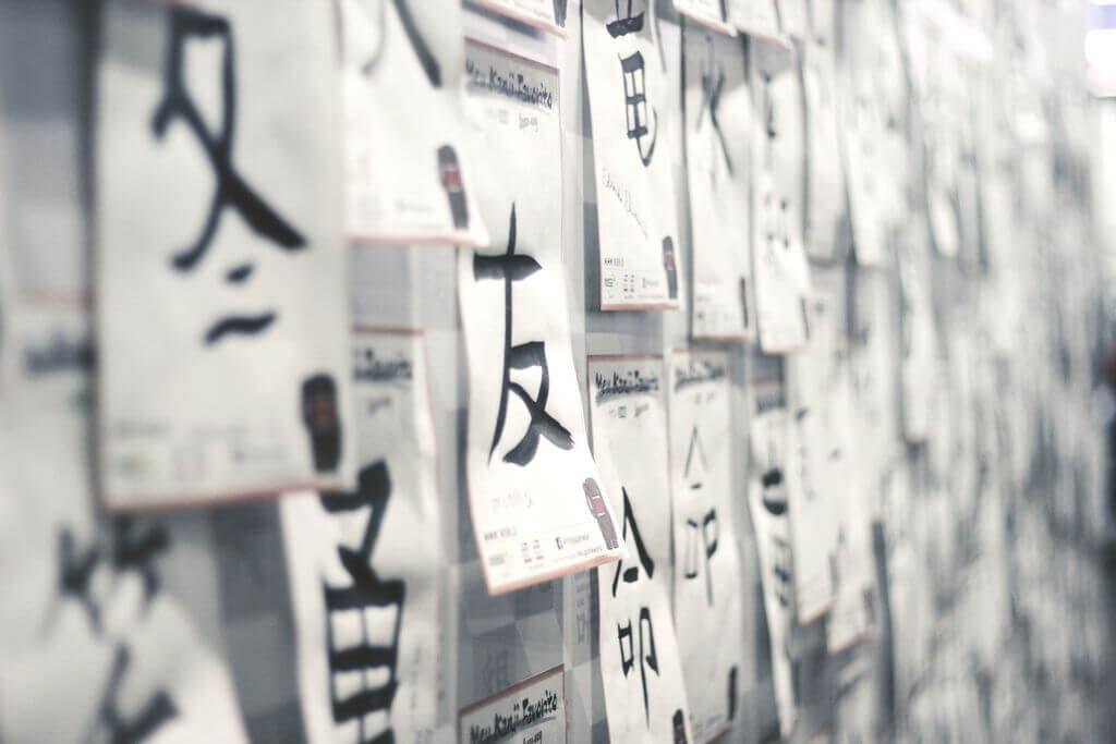 生徒さん達が練習した漢字をイメージした画像