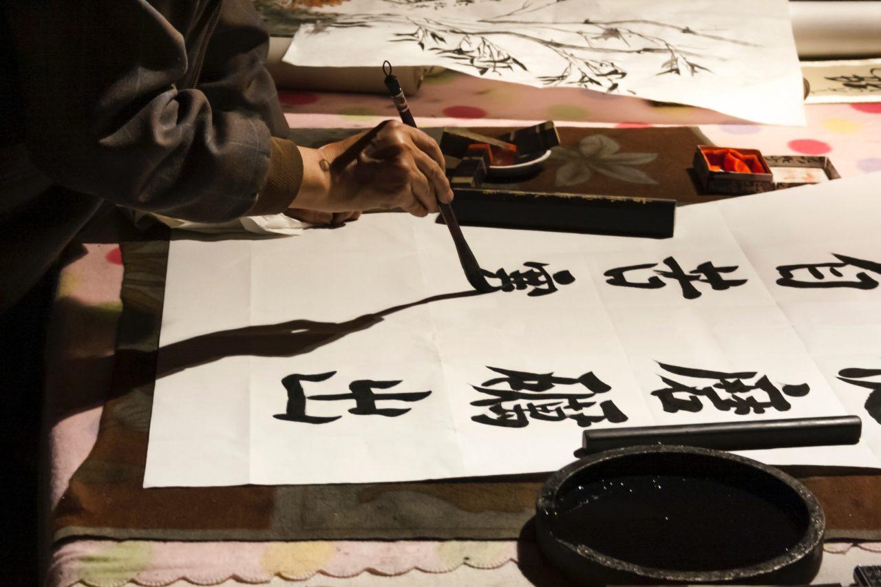 漢字の覚え方をイメージする書道の画像