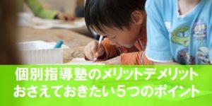 個別指導塾の生徒さんをイメージしたタイトル画像