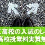 新潟県の私立高校学費、20年度から授業料無償化?新潟市内私立入試も併せて確認