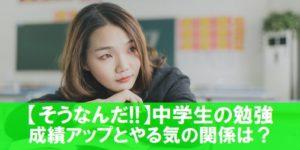 【そうなんだ!】中学生の勉強、成績アップとやる気の関係|研究から見る成績アップの近道は?