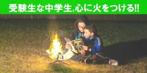 【真剣回答】受験生の中学生が心配な保護者様へ!我が子の心に火をつけるアプローチとは?