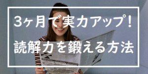 【実例公開】読解力は新聞で鍛える!3ヶ月で実力アップ「1面コラム活用法」