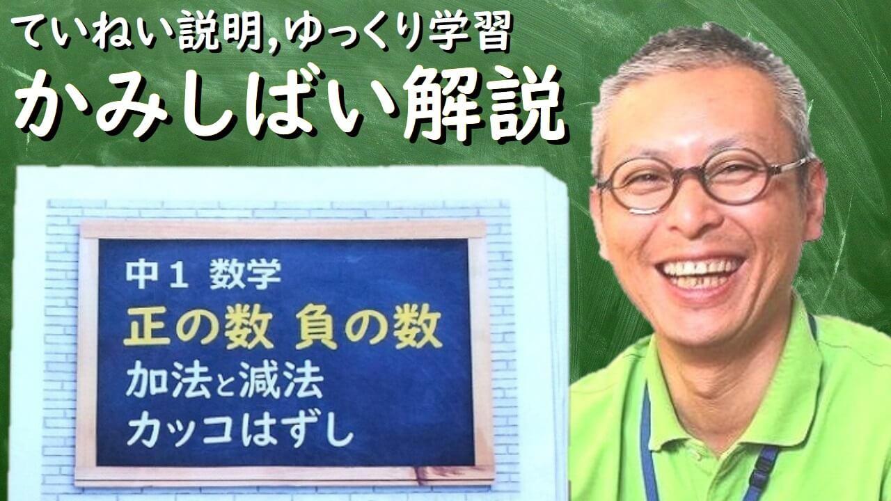 個別指導塾 新潟市 東区 マンツーマン スクールNOBINOBI 授業動画
